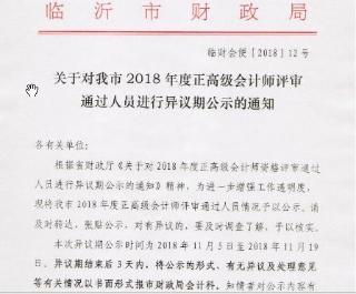 临沂市2018年正高级会计师评审通过人员进行异议期公示通知