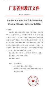2018广东省高级会计职称评审委员会评审通过人员公示通知
