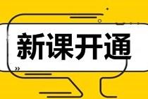 2019初级会计职称名师新课开通 0元免费听!
