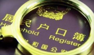 2018年有11名资产评估师落户北京!厉害了……