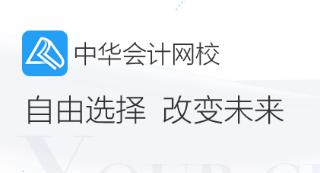 中华会计网校教您判断初级会计APP哪个好