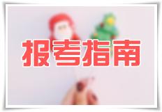 2019初级审计师考试报考政策问答!