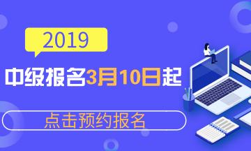 2019中级会计职称考试报名时间3月10日起