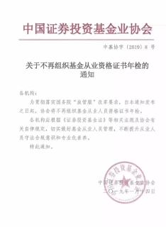 中国证券投资基金业协会:基金从业资格证书年检取消了