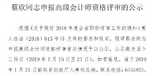 青海省关于蔡欣同志申报高级会计师资格评审的公示