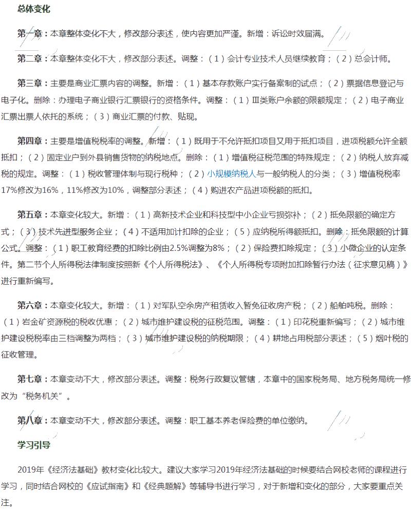 2019初級經濟法變化_2019年初級會計職稱 經濟法基礎 教材變動情況