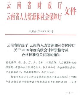 云南2018年高级会计师成绩合格标准为55分