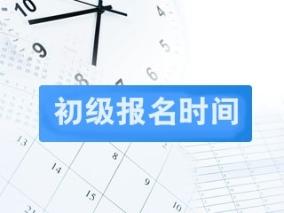 2019安徽省初级会计考试报名入口图片