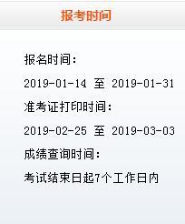 2019年3月份证券从业考试准考证打印时间