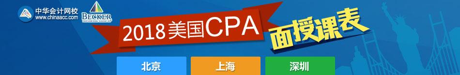 2020年美国CPA面授课表