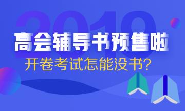2019年高级会计师辅导书火热预订中