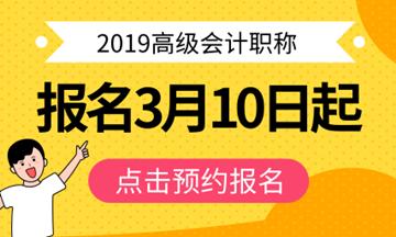 2019年高级会计师报名时间3月10日-31日