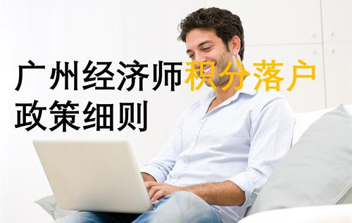 2019广州经济师_广州2019年经济师什么时候报名