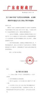 2018广东会计高级正高级职称评审通过人员上传电子照片通知