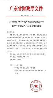 2018年广东省正高级会计师职称评审通过人员公示工作的通知