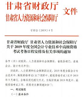 甘肃省2019高级会计师考务日程安排及有关事项通知