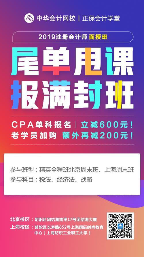 CPA名师课堂春节前夕大回馈 单科报名立减600元