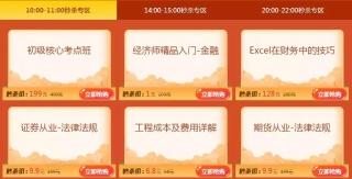 """2019税务师年货节 啥都""""配齐"""""""