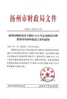 扬州市关于做好2018年正高级会计师资格评审材料报送工作通知