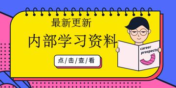中华会计网校内部资料 经济师资料包免费下载
