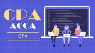 CPA ACCA CFA三大证书?哪一个更好