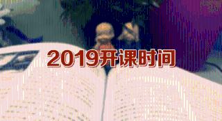 中华会计网校2019年初级审计师什么时候录新课?