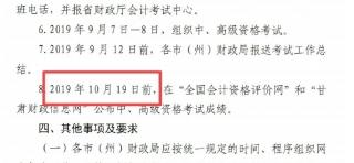 甘肃省2019年高级会计职称什么时间公布成绩呢?