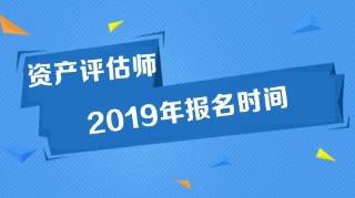 吉林2019年资产评估师考试报名条件和报名时间