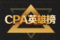 【备考干货】CPA英雄榜王者段位选手亲授备考经验