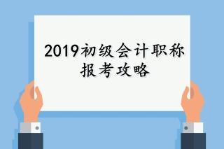一张表告诉你2019年初级会计8大【重要时间节点】!