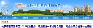 天津2018年注册会计师合格证领取2月18日开始