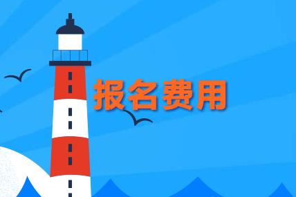 别错过!四川省2020年高级经济师缴费时间!