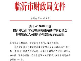 2018年临沂市高级会计师评审通过人员进行异议期公示通知
