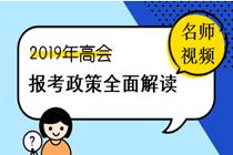 免费视频:刘国峰老师解读2019年高会考试报考政策