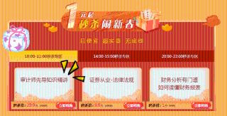 #春节需要仪式感#审计师考生的仪式感29块9即可体验!