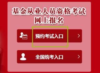 2019基金从业,中国基金业协会基金考试报名入口