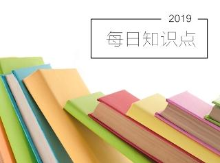 2019年初级会计《经济法基础》知识点:减税项目