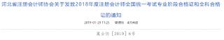 河北省2018年注册会计师考试合格证开始领取了