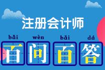 2019注册会计师报考/备考疑问,这里都有答案~