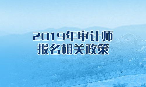 2019年浙江审计师报名时间是什么时候_2020初级会计报名时间