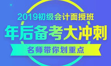 2019年初级会计职称面授课