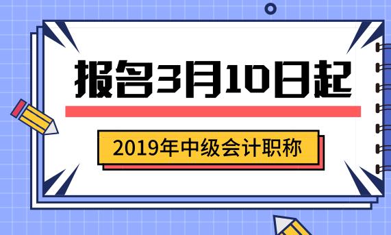 2019中级会计职称考试报名龙8国际娱乐老虎机3月10日起