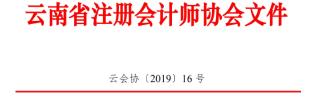 云南省2018年注会合格证即日起开始领取
