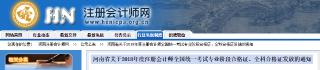 河南省开封市2018年度注会合格证领取通知