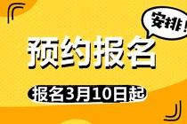 2019中级会计职称报名时间及资格审核汇总(新添:云南)