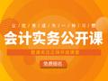 10月31日 免费直播:出口退税企业增值税核算