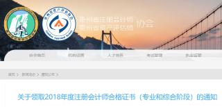 贵州省2018年度注册会计师考试合格证发放3月15日起