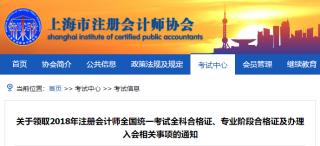 上海市2018年注册会计师考试合格证2月18日开始领取