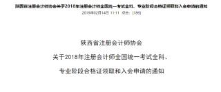 陕西2018年注册会计师合格证2月14日开始领取