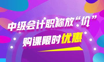 2019中级会计职称限时优惠